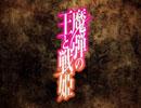 【PV】魔弾の王と戦姫 TVアニメ化記念 プロモーション映像