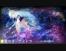 【IA】 星のオーケストラ【オリジナル】