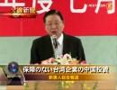 【新唐人】中国で占拠された台湾系百貨店 権益は誰が守るのか?