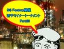 【MUGEN】NS Factory開催・若干マイナートーナメント Part.33 thumbnail