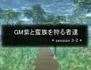 【東方卓遊戯】GM紫と蛮族を狩る者達 session3-2