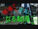 【COD:BO2】戦場で空気になる動画 Part7