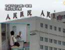 【新唐人】中国不当に高い薬価 8割は接待費