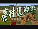 【Minecraft】廃村復興記・桟_第22話【ゆっくり実況】