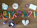 【チームカミウタ粘土PV】想像フォレスト Ver.halyosy【アカペラ】