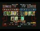 三国志大戦 頂上対決 2005/12/11 fan114軍 VS ナガフェン軍