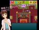 【アイマス】春香さんがDQⅢをプレイするようです PART13【ドラクエⅢ】