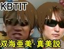 KBTIT双海亜美・真美説.bleach