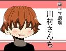 川村さんち16話