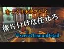 【ゆっくり実況プレイ】異色のお掃除系FPS