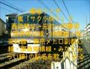 重音テトが「サクラ咲ケ」で西武秩父→元町・中華街を歌ってみる