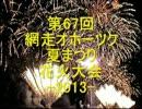 網走 花火大会 2013 (1/4)