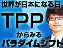 第77位:【無料】世界が日本になる日~TPPからみるパラダイムシフト~(その1)竹田CH特番