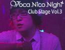2013.2.2 VocaNicoNight -ClubStageVol.3- さつきがでんこもり(前編)