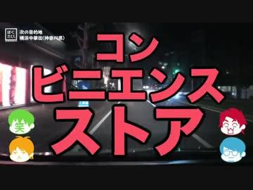 【旅動画】ぼくらは新世界で旅をする Part:12【関東鍋編】