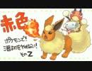 【ポケモンBW2】赤色の!ポケモンで!潜るのをやめない!その2【実況】