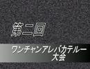 【MUGEN】 第二回 ワンチャンアレバカテルー大会 【OP】