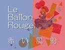 【GUMI】Le Ballon Rouge / 赤い風船【オリジナル曲】