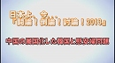 1/3【討論!】中国の属国化した韓国と慰安婦問題[桜H25/8/3]