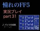 【実況】憧れのFF5を、大人になった今やっ