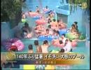 【新唐人】140年ぶり猛暑 イモ洗い状態のプール