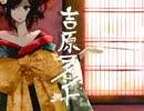【1500人記念】 吉原ラメント 歌ってみた 【さり】