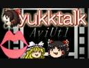 yukktalk導入講座 step1 【ゆっくり解説】