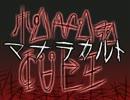 【SIREN】マナラカルト【UTAU替え歌カバー】