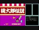 【TAS】FC・NES 桃太郎伝説(ひえんバグ使用)29:26.77