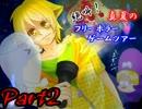 絶叫!真夏のフリーホラーゲームツアー【実況】Part2