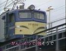 EF58型機関車のテーマ MoJo 「ぼくらのゴハチ」