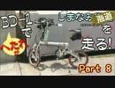 BD-1でしまなみ海道を走る!2013GW Part8