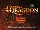 【The Legend of Dragoon】 ダートのテーマ
