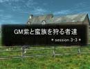 【東方卓遊戯】GM紫と蛮族を狩る者達 session3-3
