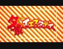 【ピアノアレンジ】夕景イエスタデイ【大胸筋ver.】 thumbnail