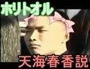 ホリトオル天海春香説.mp4