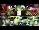 【初音ミク】笹葉夜想曲【ビーカーP】
