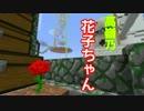 【Minecraft】奇妙なスカイブロックの冒険 その9【マルチ実況】