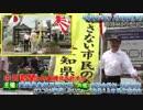 (6)中日新聞の印象操作を許すな! 知立啓蒙街宣