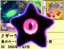星のカービィシリーズ ラスボス+αBGM集【初代~Wii】
