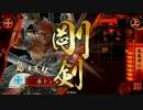 【戦国大戦】島津の剣に二の太刀は…その31【39国】
