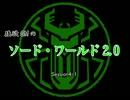 【東方卓遊戯】強欲GMのソード・ワールド2.0 4-1