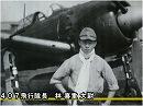 戦士の証言-元第343海軍航空隊少尉・本田稔氏に聞く 華麗なる飛行機人生-後半