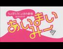 あいまいみーサウンドトラックCD PV