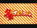 【石敢當×赤ティン】夕景イエスタデイを歌ったらカワイイはつくれる!