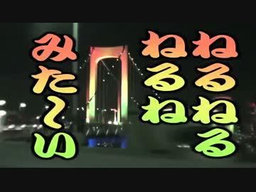 【旅動画】ぼくらは新世界で旅をする Part:13【関東鍋編】