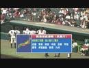 2013年8月8日16時56分 【誤報】緊急地震速報