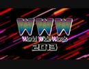 『WE ARE THE W.W.W』 【World Wide Words 2013】
