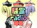 騒霊radio