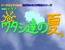 MMDドラマ「ワタシ達の夏。」